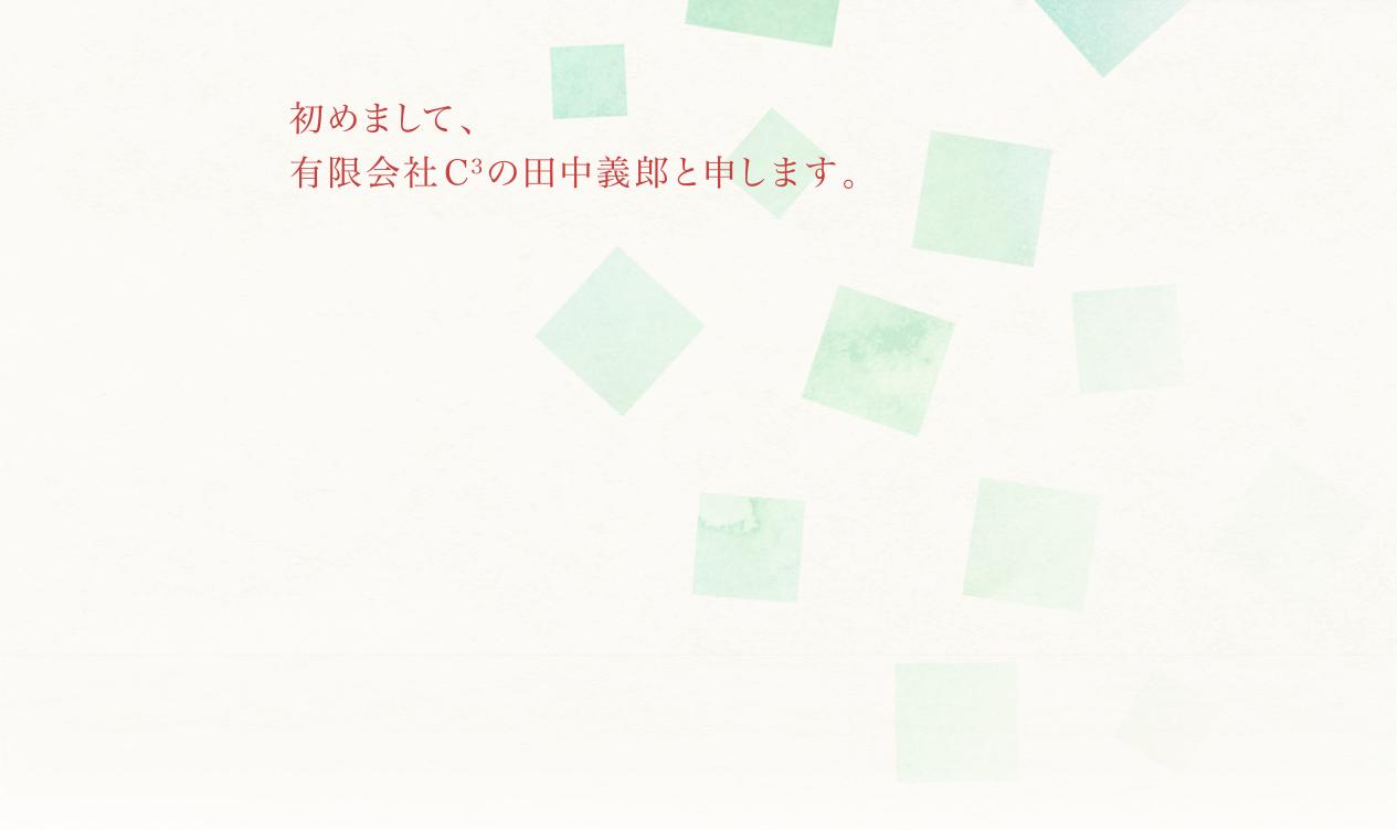 初めまして、有限会社C3の田中義郎と申します。